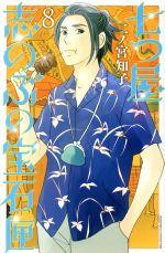 七つ屋志のぶの宝石匣(8)(キスKC)(少女コミック)