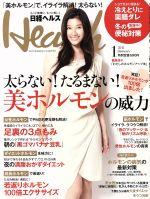 日経ヘルス(Health)(月刊誌)(1 2013 JANUARY)(雑誌)