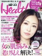 日経ヘルス(Health)(月刊誌)(10 2013 OCTOBER)(雑誌)