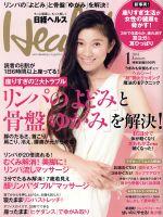 日経ヘルス(Health)(月刊誌)(1 2014 JANUARY)(雑誌)