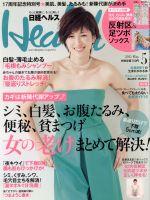 日経ヘルス(Health)(月刊誌)(5 2015 MAY)(雑誌)