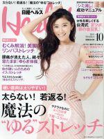 日経ヘルス(Health)(月刊誌)(10 2015 OCTOBER)(雑誌)