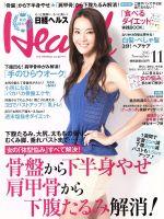 日経ヘルス(Health)(月刊誌)(11 2015 NOVEMBER)(雑誌)