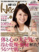 日経ヘルス(Health)(月刊誌)(1 2016 JANUARY)(雑誌)