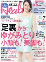 日経ヘルス(Health)(月刊誌)(7 2016 JULY)(雑誌)