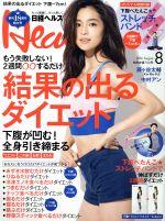 日経ヘルス(Health)(月刊誌)(8 2016 AUGUST)(雑誌)