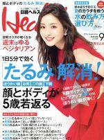 日経ヘルス(Health)(月刊誌)(9 2016 SEPTEMBER)(雑誌)