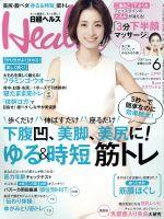 日経ヘルス(Health)(月刊誌)(6 2017 JUNE)(雑誌)