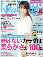 日経ヘルス(Health)(月刊誌)(7 2017 JULY)(雑誌)