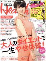 日経ヘルス(Health)(月刊誌)(8 2017 AUGUST)(雑誌)