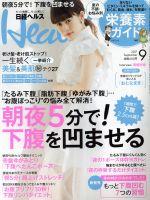日経ヘルス(Health)(月刊誌)(9 2017 SEPTEMBER)(雑誌)