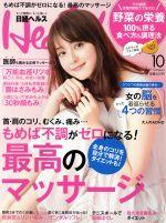 日経ヘルス(Health)(月刊誌)(10 2017 OCTOBER)(雑誌)