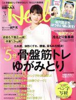 日経ヘルス(Health)(月刊誌)(3 2018 MARCH)(雑誌)