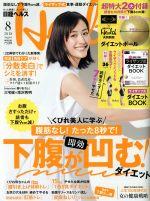 日経ヘルス(Health)(月刊誌)(8 2018 AUGUST)(雑誌)