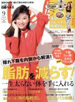 日経ヘルス(Health)(月刊誌)(9 2018 SEPTEMBER)(雑誌)