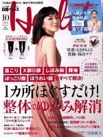 日経ヘルス(Health)(月刊誌)(10 2018 OCTOBER)(雑誌)