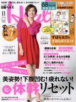 日経ヘルス(Health)(月刊誌)(11 2018 NOVEMBER)(雑誌)