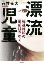 漂流児童 福祉施設の最前線をゆく(単行本)