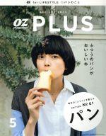 OZ PLUS ふつうのパンがおいしいね(隔月刊誌)(5 EDITION No01 パン)(雑誌)