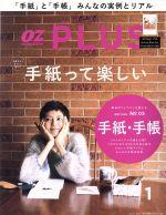 OZ PLUS 手紙って楽しい(隔月刊誌)(1 EDITION No05 手紙・手帳)(雑誌)