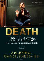 「死」とは何か 日本縮約版 イェール大学で23年連続の人気講義(単行本)