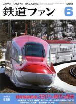 鉄道ファン(月刊誌)(6 2013)(雑誌)