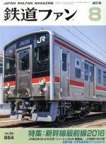 鉄道ファン(月刊誌)(8 2016)(雑誌)