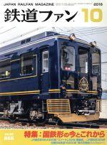 鉄道ファン(月刊誌)(10 2016)(雑誌)