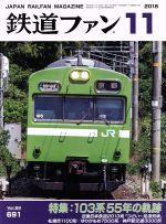 鉄道ファン(月刊誌)(11 2018)(雑誌)