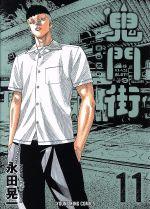 鬼門街(11)(ヤングキングC)(大人コミック)