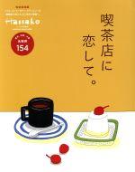 喫茶店に恋して。(MAGAZINE HOUSE MOOK Hanako特別編集)(単行本)