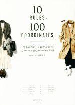 一生もののおしゃれが身につく10のルール100のコーディネート(単行本)