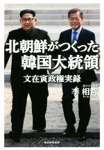 北朝鮮がつくった韓国大統領 文在寅政権実録(単行本)