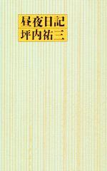 昼夜日記(単行本)