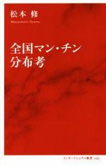 全国マン・チン分布考(インターナショナル新書)(新書)