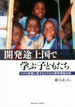 開発途上国で学ぶ子どもたち マクロ政策に資するミクロな修学実態分析(単行本)