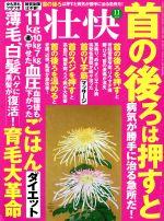 壮快(月刊誌)(11 2014)(雑誌)