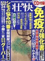 壮快(月刊誌)(1 2016)(雑誌)
