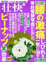壮快(月刊誌)(5 2017)(雑誌)
