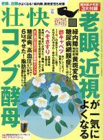 壮快(月刊誌)(6 2018)(雑誌)