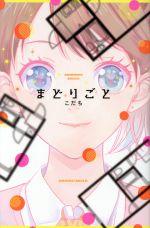 まどりごと(ビーラブKC)(少女コミック)