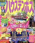 るるぶ ハウステンボス(るるぶ情報版)(単行本)