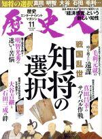 歴史人(月刊誌)(No.95 2018年11月号)(雑誌)