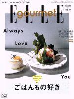 Elle gourmet(隔月刊誌)(no.10 NOVEMBER 2018)(雑誌)