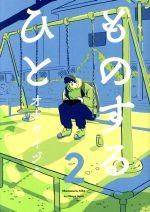 ものするひと(2)(ビームC)(大人コミック)