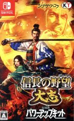 信長の野望・大志 with パワーアップキット(ゲーム)