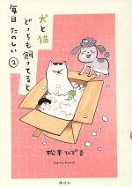 犬と猫どっちも飼ってると毎日たのしい(2)(ワイドKC)(大人コミック)