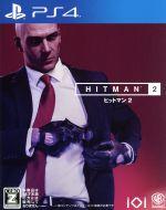 ヒットマン2(ゲーム)