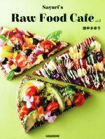 幸せ体質になる腸活レシピ ヴィーガン/グルテンフリー/ローフード/スーパーフード(Sayuri's Raw Food Cafe)(単行本)