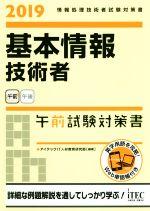 基本情報技術者 午前試験対策書 情報処理技術者試験対策書(2019)(単行本)